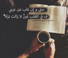 Image uploaded by Ali عَلِيُّ. Find images and videos about arab, love and in arabic on We Heart It - the app to get lost in what you love. Poetry Text, Arabic Poetry, Text Quotes, Words Quotes, Sayings, Qoutes, Life Quotes, Spirit Quotes, Talk About Love