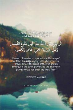 حديث الرسول صلي الله عليه وسلم