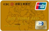 Diners Club Gold Card  USD RMB | ICBC