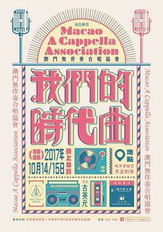 Vintage Graphic Design, Graphic Design Posters, Retro Design, Graphic Design Inspiration, Graphic Designers, Typography Poster, Typography Design, Lettering, Chinese Typography
