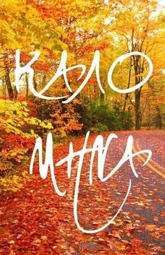 Days And Months, New Month, Good Morning Wishes, Greek Quotes, Good Night, Avon, October, Neon Signs, Autumn