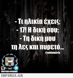 αστειες εικονες με ατακες Jokes Quotes, Funny Quotes, Memes, Tell Me Something Funny, Funny Greek, Funny Phrases, Clever Quotes, Funny Times, Greek Quotes