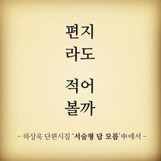 [SNS 시팔이 하상욱 시인 명언 모음] 하상욱 시인 시 모음/ 감성 시 모음/ 유명한 시/ 공감 가는 시 : 네이버 블로그 Wise Quotes, Cute Pictures, Lettering, Sayings, Korean, Lyrics, Korean Language, Drawing Letters, Wisdom Quotes