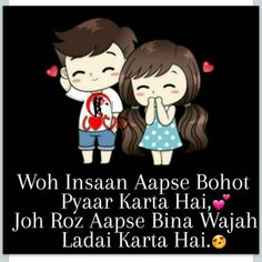 Woh insaan aapse bohot pyaar karta hai  Joh roz aapse bina wajah ladai karta hai Hubby Love Quotes, Love Quotes Poetry, Crazy Girl Quotes, True Love Quotes, Girly Quotes, Amazing Quotes, Fun Quotes, Romantic Dp, Love Shayari Romantic