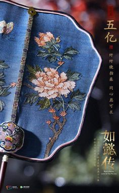 Chinese Element, Chinese Art, Chinese Culture, Chinese Style, Old Shanghai, Chinese Hairpin, Peony Print, Old Dresses, Traditional Chinese