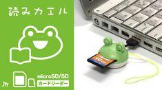 JTT Online Shop『読みカエル USBカードリーダー』