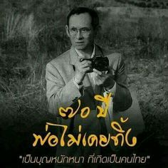 Our Beloved King King Of Kings, My King, King Queen, Queen Sirikit, Bhumibol Adulyadej, Great King, Great Leaders, Cool Countries, Reign