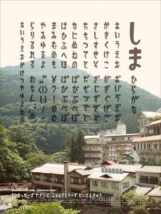 Shima - Hiragana   Maniackers Design   Design Font