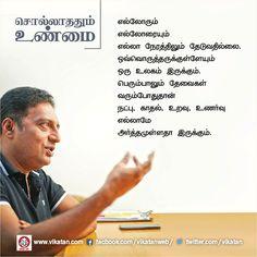 `திரும்பவும் வருவேன்னு சொல்ற திமிர் எல்லோருக்கும் இருக்கணும்!' - `சொல்லாததும் உண்மை' பிரகாஷ்ராஜ் #VikatanPhotoCards True Love Quotes, Self Love Quotes, True Quotes, Qoutes, Tamil Motivational Quotes, Inspirational Quotes, Workers Day, Life Coach Quotes, Death Quotes