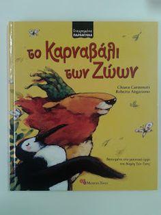 Στο σχολείο Modern Times, School, Cover, Books, Libros, Book, Book Illustrations, Libri