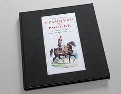 "Check out new work on my @Behance portfolio: ""«Французы в России. Воспоминания о кампании 1812 года.»"" http://be.net/gallery/57105449/francuzy-v-rossii-vospominanija-o-kampanii-1812-goda"