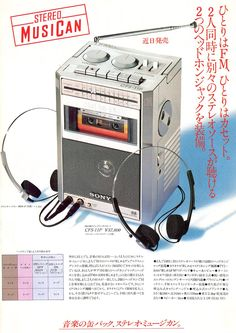 Sony CFS-11P (1981) Retro Advertising, Retro Ads, Vintage Advertisements, Vintage Ads, Cassette Recorder, Tape Recorder, Music Studio Room, Record Players, Hifi Audio