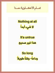 #video #Toktok #learning #تعلم_الانكليزية_معنا Beautiful Words In English, English Words, English Language Learning, Arabic Language, All Or Nothing, Learn English