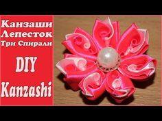 "Цветок Канзаши ""Три спирали"" / DIY Kanzashi - YouTube"