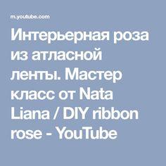 Интерьерная роза из атласной ленты. Мастер класс от Nata Liana / DIY ribbon rose - YouTube