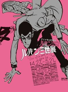 Lupin the Third Manga | 40th anniversary Lupin the third exhibition of animation | JAPAN ...