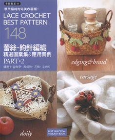 Lace Crochet Best Pattern Vol2 - 紫苏 - 紫苏的博客