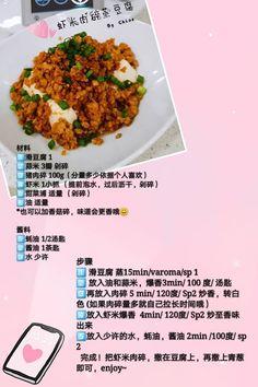 虾米肉碎蒸豆腐