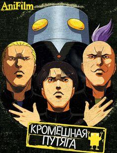 Кромешная путяга Sakigake!! Cromartie Koukou Cromartie High School Sakigake!! Cromartie Koukou Sakigake!! Cromartie High Charge!! Cromartie High 魁!!クロマティ高校