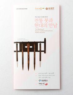 백산 전상규 개인전 리플렛(Leaflet)  