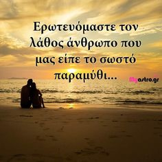 Sex Quotes, Greek Quotes, Life Is Good, Thoughts, Birds, Life Is Beautiful, Bird, Ideas