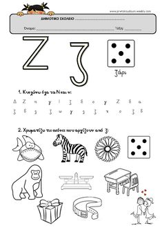 Alphabet Activities, Therapy Activities, Learn Greek, Pediatric Physical Therapy, Greek Alphabet, Some Funny Jokes, Learn To Read, Pediatrics, Special Education