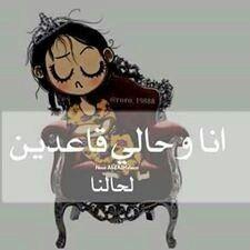 بليز بدون ازعاج Funny Arabic Quotes Funny Words Funny Science Jokes