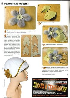 View album on Yandex. Brooches Handmade, Handmade Flowers, Diy Flowers, Fabric Flowers, Dyi, Fur Clothing, Fur Accessories, Sewing Leather, Ribbon Work