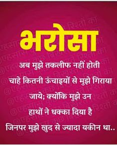 Reality Of Life Quotes, Life Truth Quotes, Life Quotes Relationships, Life Lesson Quotes, Good Life Quotes, Hindi Good Morning Quotes, Good Morning Inspirational Quotes, Inspirational Quotes Pictures, Love Smile Quotes