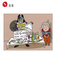 Interesting one by hongkong.today #homedesign #contratahotel (o) http://ift.tt/1Km9Qa6 欲加之罪 何患無辭   拉埋阿媽 ( 尊子 )  圖片來源蘋果日報 副刊-果籽-尊子 資料來源蘋果日報  2016.02.13  #HongKongToday #TodayHongKong #HKToday #TodayHK #hongkong2016 #hongkonginstagram #hongkongig #ig_hongkong #ighongkong #hongkong_ig #hkig #hk_ig #ig_hk #ighk #hkstyle #designed #designing  #webdesign #redesign #graphdesigner  #artistic #createexplore #creatives #createart