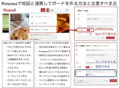Pinterestがfoursquare地図と連携で実店舗誘導が可能へ http://yokotashurin.com/sns/pinterest-foursquare.html