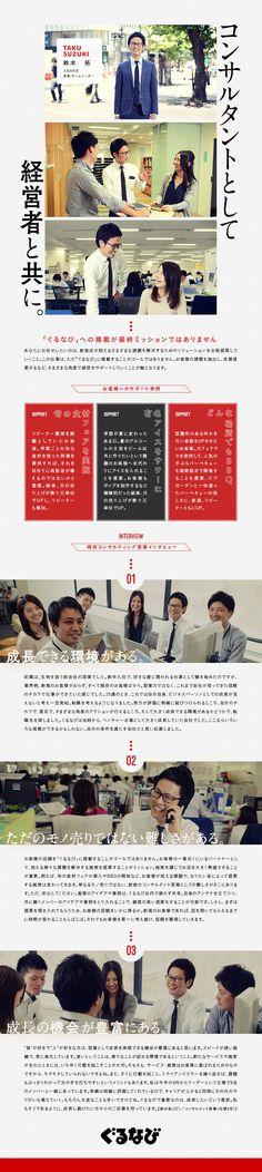 株式会社ぐるなび(東証一部上場)/飲食店の経営を支援するコンサルティング営業 /日本全国での募集(勤務地は希望を考慮)の求人PR - 転職ならDODA(デューダ)