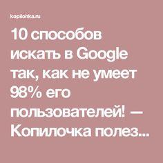 10 способов искать в Google так, как не умеет 98% его пользователей! — Копилочка полезных советов