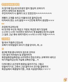 댓글헌터41편_이불킥 일화모음 外_4