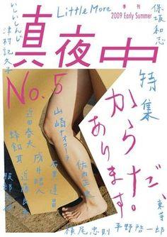 キューピーやポカリのデザインを手がけた服部一成の作品集 - NAVER まとめ Book Cover Design, Book Design, Design Art, Print Design, Web Design, Typo Design, Layout Design, Type Illustration, Japanese Typography