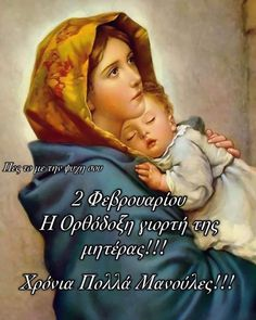 Greek Icons, Mary And Jesus, Greek Quotes, Happy Mothers Day, Puns, Religion, Clean Puns, Mother's Day, Funny Puns