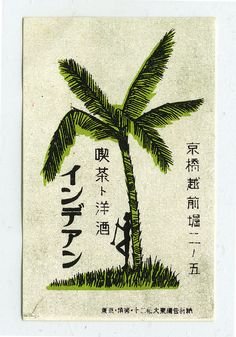 Vintage Japanese matchbox label, c1920s-1930s by crackdog, via Flickr