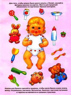 Бумажные куклы | МАМА И МАЛЫШ