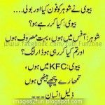 funny jokes animals urdu