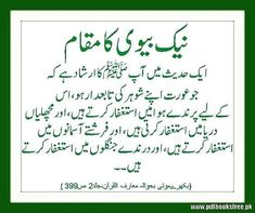 Naik Biwi Ka Maqam- Hadith about the status of good Muslim wife in Urdu language. Poetry Quotes In Urdu, Ali Quotes, Wife Quotes, Husband Quotes, Hadith Quotes, Muslim Quotes, Urdu Quotes, Quotations, Quran Quotes Inspirational