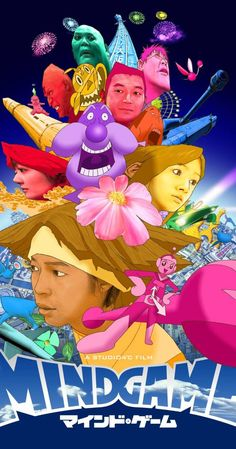 Directed by Masaaki Yuasa, Kôji Morimoto.  With Kôji Imada, Sayaka Maeda, Takashi Fujii, Seiko Takuma. After a deadly encounter with two yakuza, a loser with a crush on his childhood girlfriend goes to heaven and back, embarking on a psychedelic self-discovery experience with her and his friends.
