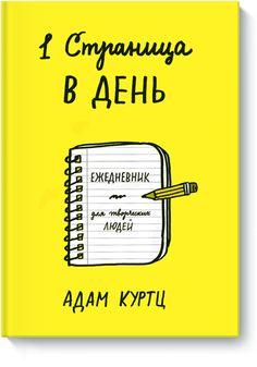 Книгу 1 страница в день можно купить в бумажном формате — 590 ք. Творческий блокнот