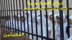 ولهؤلاء السجن ١١ سنة لوقوفهم اعتراضا على الانقلاب ٧ صباحا في الاسكندرية