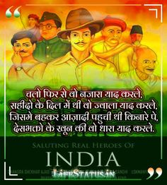 best Independence Day Images Download Happy Independence Day Status, Independence Day Images Download, Hindi Quotes Images, Status Quotes, Real Hero