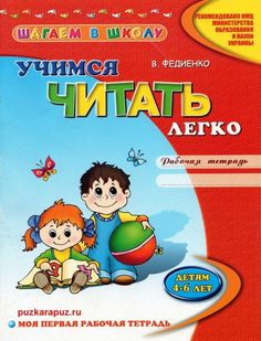 Учимся читать легко - АККП
