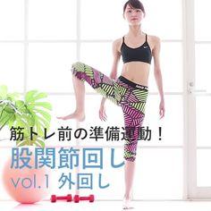「股関節・骨盤」の記事一覧 | MY BODY MAKE(マイボディメイク) Natural Remedies For Migraines, Face Massage, Thigh Exercises, Thighs, Health Fitness, Muscle, Train, Legs, Workout