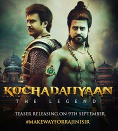 """WLCI Design School Reviews """"Kochadaiiyaan"""" animation movie and feedback from the audience. The new 'Rajnikanth' starrer Kochadaiiyaan movie has created history in the realm of Indian animation cinema. The movie hit the theatres on 23rd of May, 2014 and knowing """"Rajnikanth's fan-base soon got applauds from all quarters. Veteran scriptwriter Ravikumar has written the script of Kochadaiiyaan keeping in mind the aura and superstar stature of """"Rajnikanth""""."""