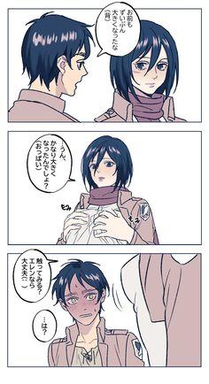 Eren X Mikasa, Attack On Titan Fanart, Eremika, Anime Manga, Chibi, Fan Art, Twitter, Hermione, Boards