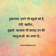 Love Whats app Status, Love Status, Love Quotes quotes in hindi Love Quotes & Status Hindi Quotes Images, Shyari Quotes, Hindi Quotes On Life, Motivational Quotes In Hindi, True Quotes, Words Quotes, Hindi Qoutes, Poetry Quotes, Heart Touching Love Quotes