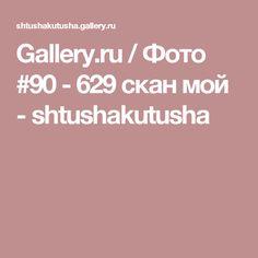 Gallery.ru / Фото #90 - 629 скан мой - shtushakutusha